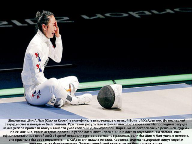 Шпажистка Шин А Лам (Южная Корея) в полуфинале встречалась с немкой Бриттой...