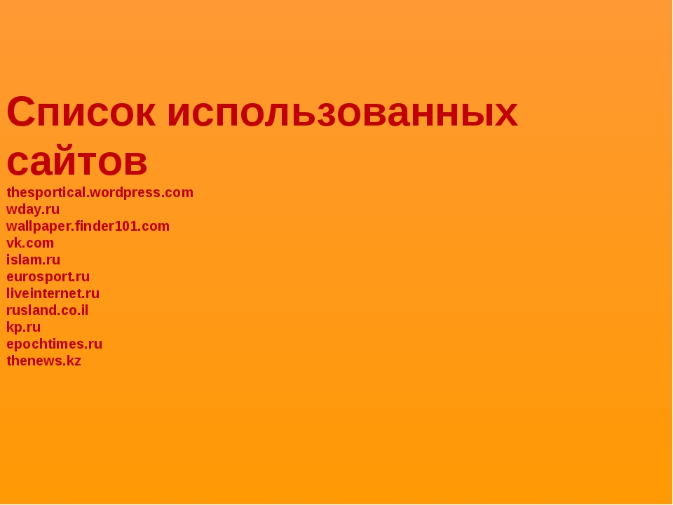 Список использованных сайтов thesportical.wordpress.com wday.ru wallpaper.fin...