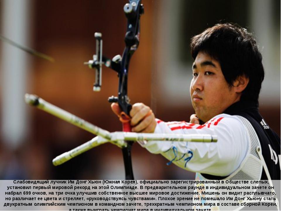 Слабовидящий лучник Им Донг Хьюн (Южная Корея), официально зарегистрированны...
