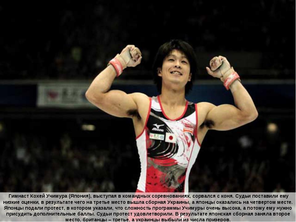 Гимнаст Кохей Учимура (Япония), выступая в командных соревнованиях, сорвался...