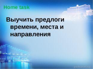 Выучить предлоги времени, места и направления Home task