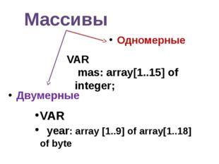 Массивы Одномерные Двумерные VAR year: array [1..9] of array[1..18] of byte V