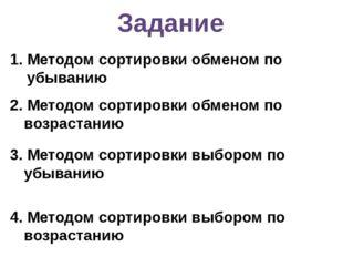 Задание 1. Методом сортировки обменом по убыванию 2. Методом сортировки обмен