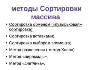 Сортировка обменом («пузырьковая» сортировка); Сортировка вставками; Сортиров