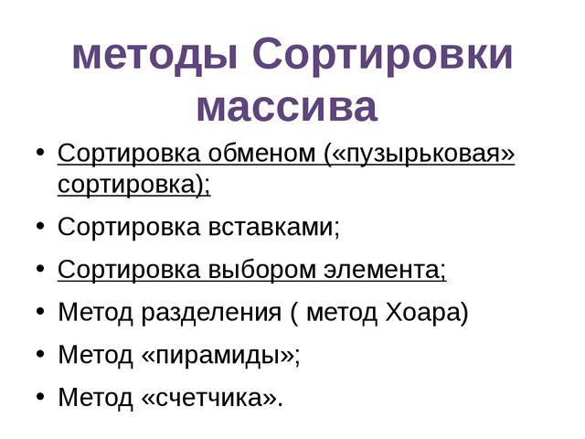 Сортировка обменом («пузырьковая» сортировка); Сортировка вставками; Сортиров...