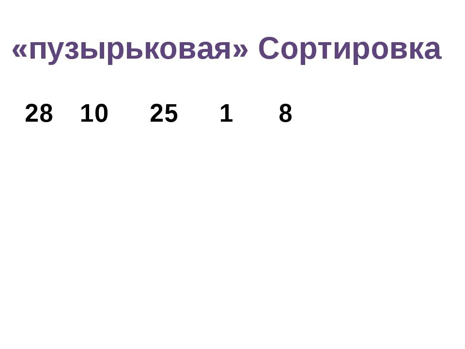 «пузырьковая» Сортировка 2810 251 8