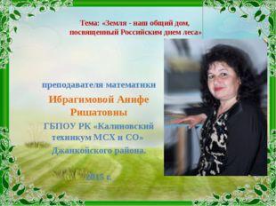 Тема: «Земля - наш общий дом, посвященный Российским днем леса» преподавател