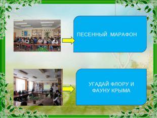а Иркутской области ПЕСЕННЫЙ МАРАФОН УГАДАЙ ФЛОРУ И ФАУНУ КРЫМА
