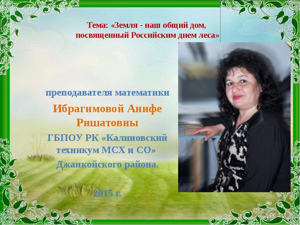 Тема: «Земля - наш общий дом, посвященный Российским днем леса» преподавател...