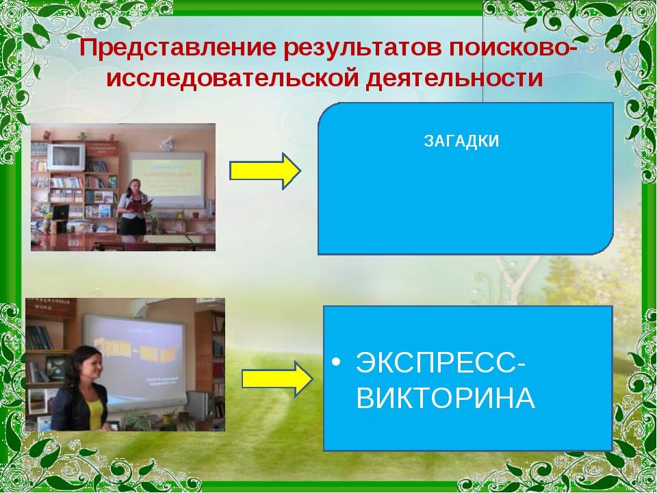 Представление результатов поисково-исследовательской деятельности ЗАГАДКИ ЭКС...