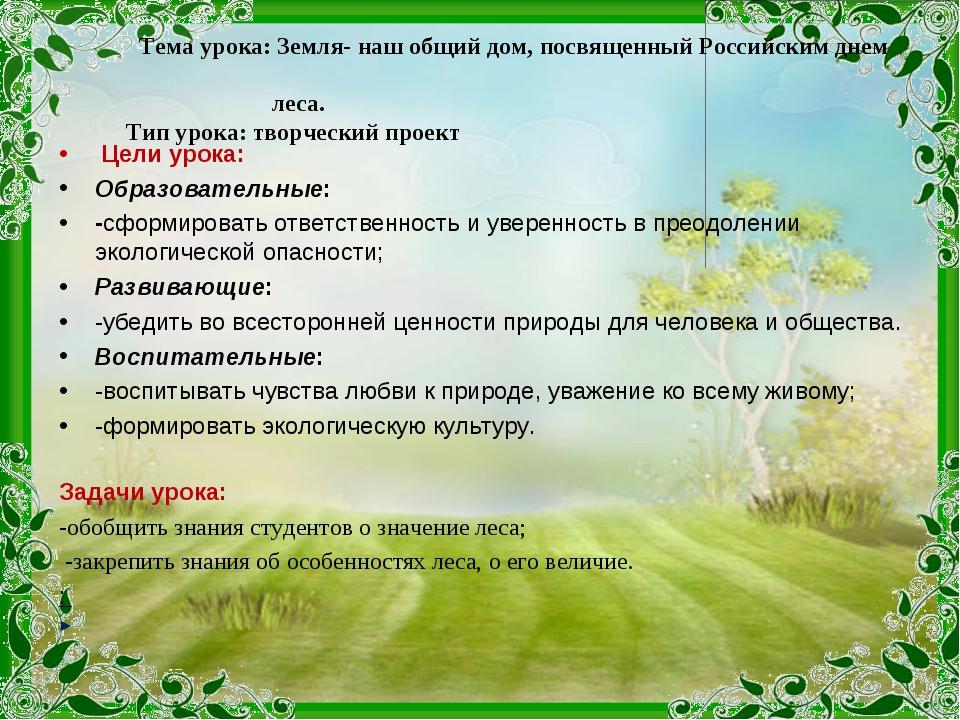 Тема урока: Земля- наш общий дом, посвященный Российским днем леса. Тип урок...