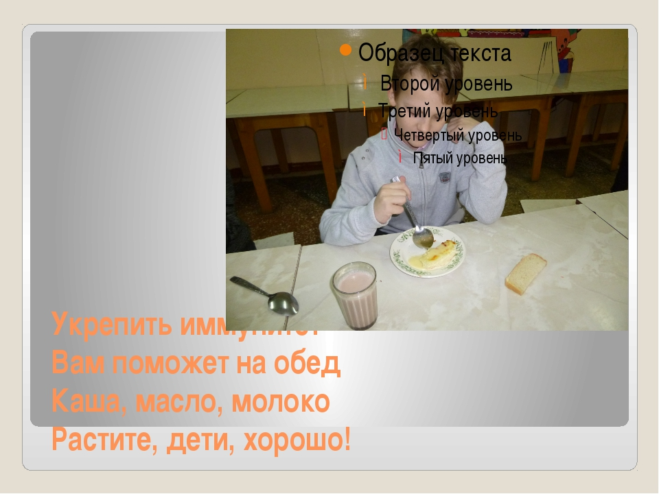 Укрепить иммунитет Вам поможет на обед Каша, масло, молоко Растите, дети, хор...