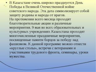 В Казахстане очень широко празднуется День Победы в Великой Отечественной вой