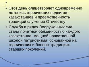 Этот день олицетворяет одновременно летопись героических подвигов казахстан