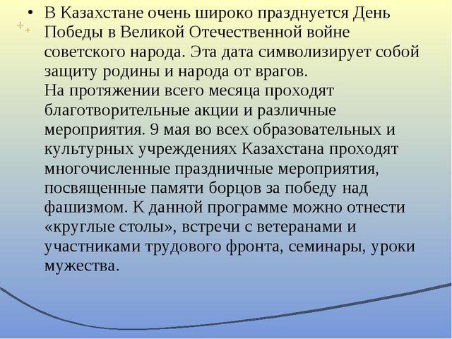 В Казахстане очень широко празднуется День Победы в Великой Отечественной вой...