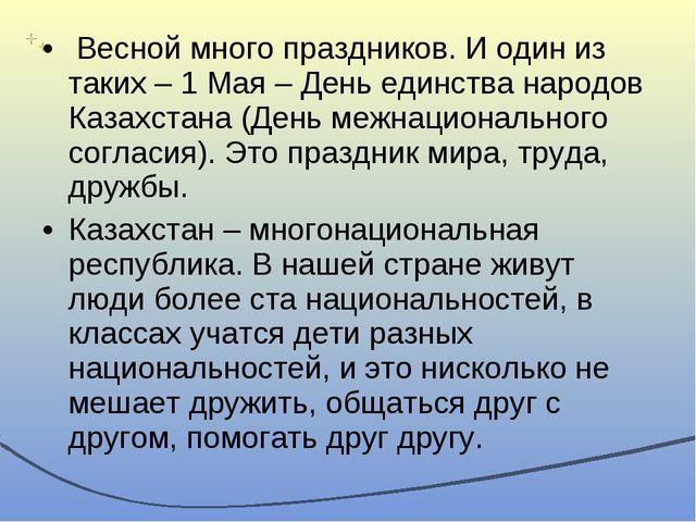 Весной много праздников. И один из таких – 1 Мая – День единства народов Каз...