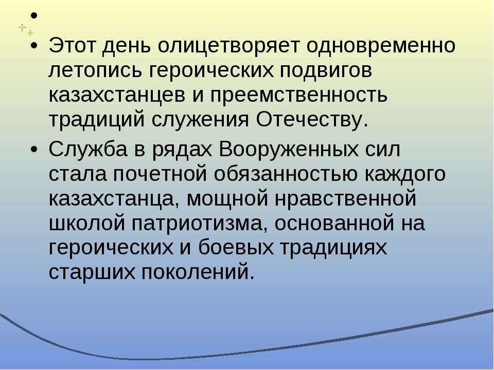 Этот день олицетворяет одновременно летопись героических подвигов казахстан...