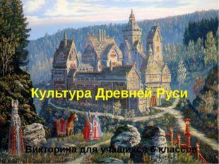 Культура Древней Руси Викторина для учащихся 6 классов