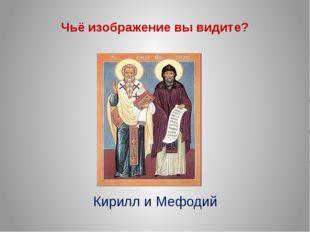 Чьё изображение вы видите? Кирилл и Мефодий