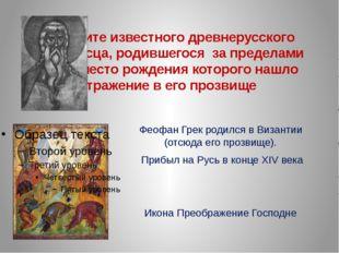 Назовите известного древнерусского живописца, родившегося за пределами Руси,