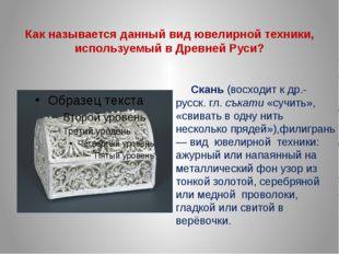 Как называется данный вид ювелирной техники, используемый в Древней Руси? Ска