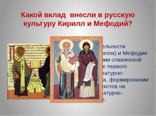 Какой вклад внесли в русскую культуру Кирилл и Мефодий? Значение деятельности