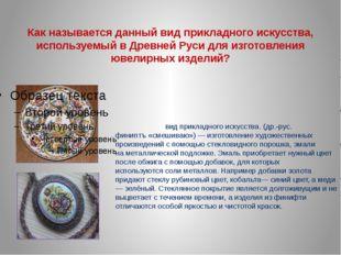 Как называется данный вид прикладного искусства, используемый в Древней Руси