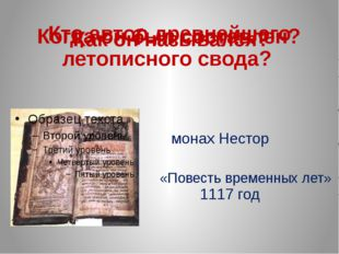Кто автор древнейшего летописного свода? «Повесть временных лет» Когда он был
