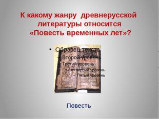 К какому жанру древнерусской литературы относится «Повесть временных лет»? По