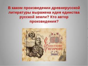 В каком произведении древнерусской литературы выражена идея единства русской