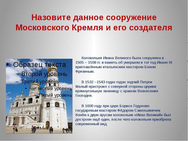 Назовите данное сооружение Московского Кремля и его создателя Колокольня Иван...