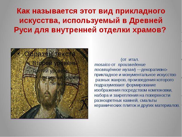 Как называется этот вид прикладного искусства, используемый в Древней Руси дл...