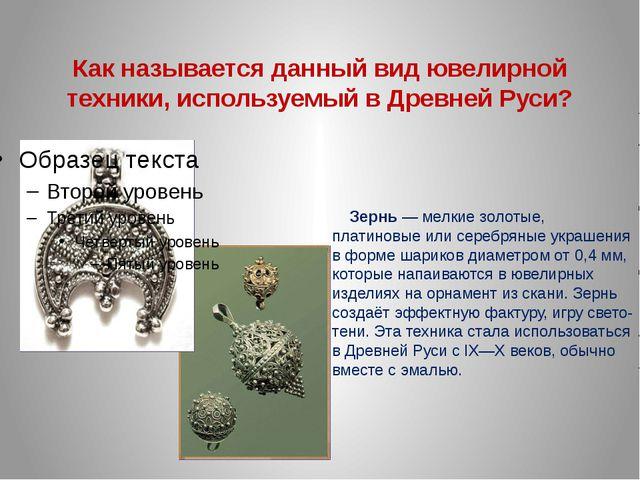 Как называется данный вид ювелирной техники, используемый в Древней Руси? Зер...