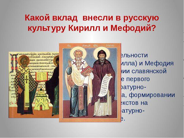 Какой вклад внесли в русскую культуру Кирилл и Мефодий? Значение деятельности...