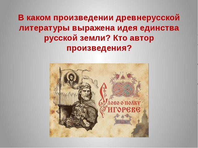 В каком произведении древнерусской литературы выражена идея единства русской...