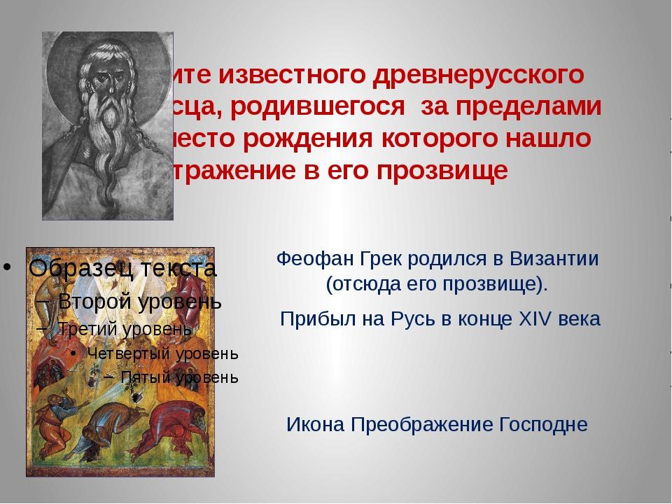 Назовите известного древнерусского живописца, родившегося за пределами Руси,...