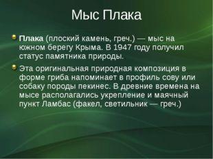 Мыс Плака Плака (плоский камень, греч.)— мыс на южном берегу Крыма. В 1947 г