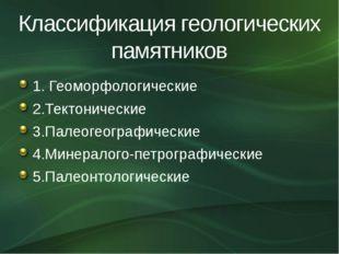 Классификация геологических памятников 1. Геоморфологические 2.Тектонические