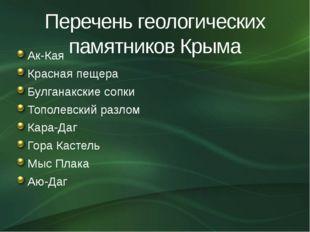 Перечень геологических памятников Крыма Ак-Кая Красная пещера Булганакские со