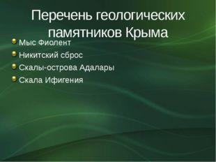Перечень геологических памятников Крыма Мыс Фиолент Никитский сброс Скалы-ост