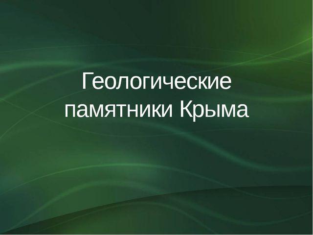Геологические памятники Крыма