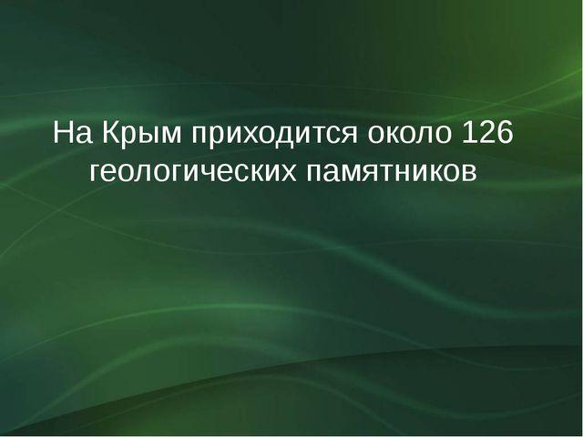 На Крым приходится около 126 геологических памятников