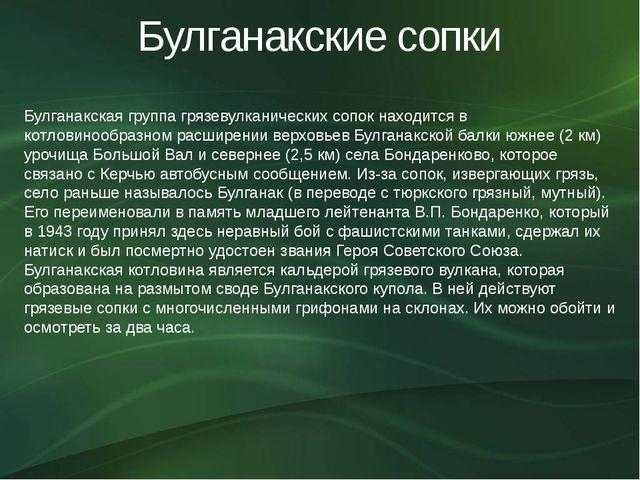 Булганакские сопки Булганакская группа грязевулканических сопок находится в к...