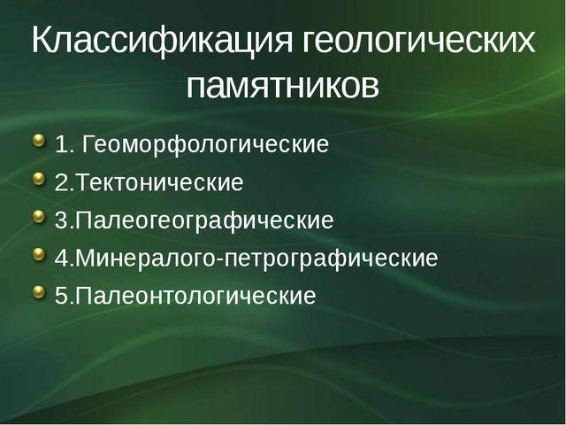 Классификация геологических памятников 1. Геоморфологические 2.Тектонические...