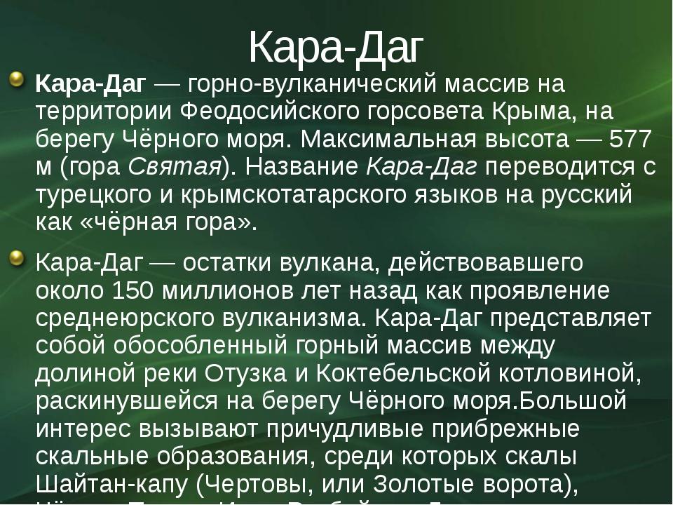 Кара-Даг Кара-Даг— горно-вулканический массив на территории Феодосийского го...