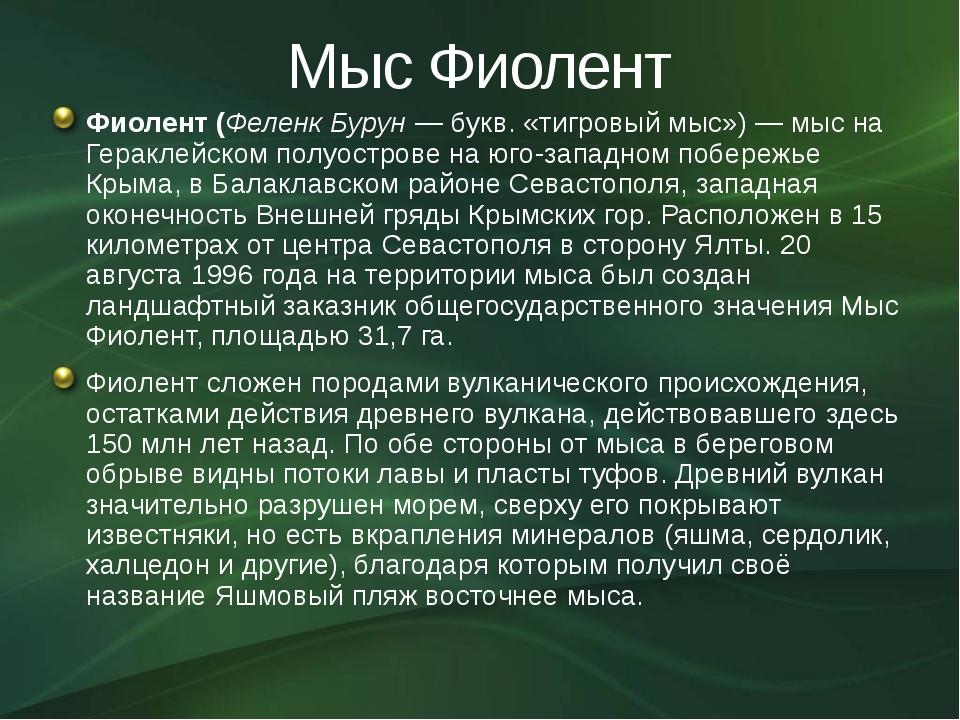 Мыс Фиолент Фиолент (Феленк Бурун— букв. «тигровый мыс»)— мыс на Гераклейск...