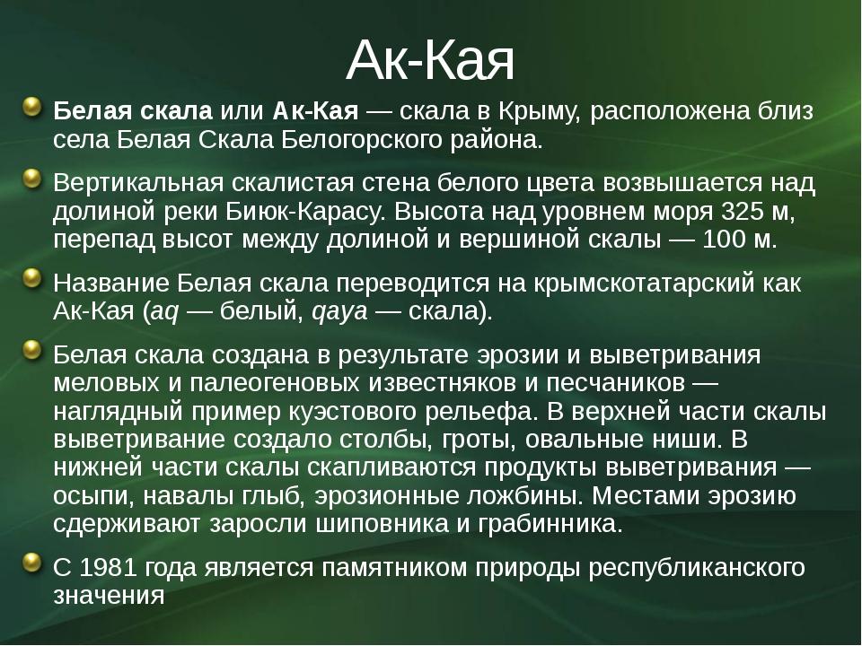 Ак-Кая Белая скала или Ак-Кая— скала в Крыму, расположена близ села Белая Ск...