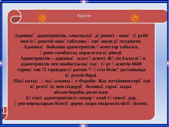 Кіріспе: Адамның адамгершілік, саналылық дәрежесі – оның тәртібі мен іс-әрек...