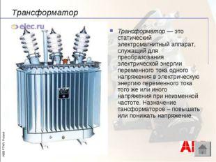 Трансформатор Трансформатор — это статический электромагнитный аппарат, служа
