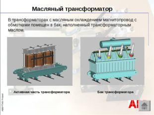 Масляный трансформатор В трансформаторах с масляным охлаждением магнитопровод